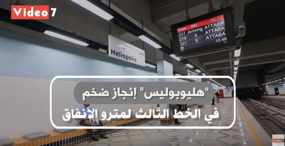 مترو الخط الثالث (9)