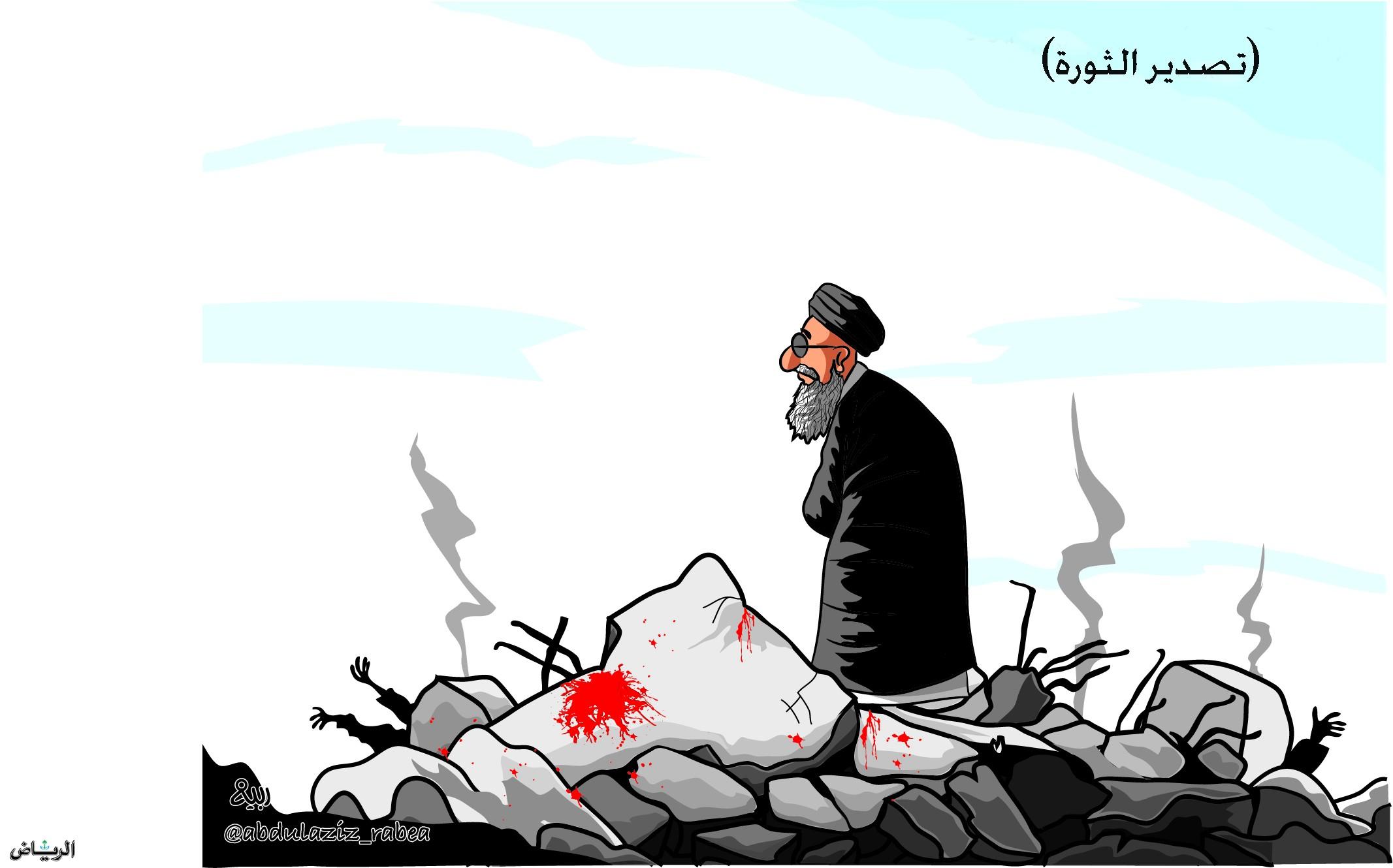 الإرهاب يصدر الثورات تدمير البلاد