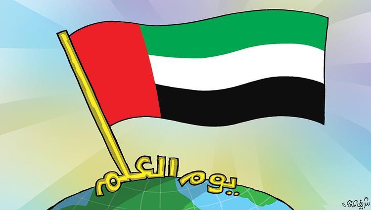 الإمارات ترفرف بيوم العلم