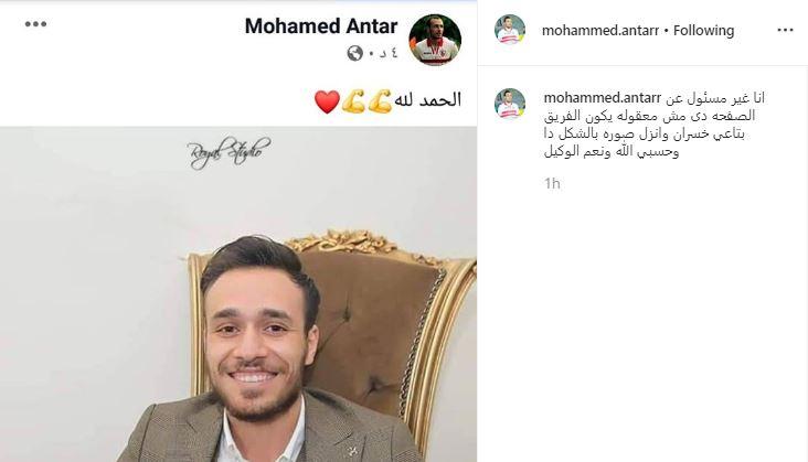 محمد عنتر يكشف حقيقة احتفاله بهزيمة الزمالك