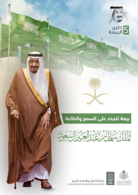 حزم وعزم ووطن مشرق سعوديون يجددون البيعة للملك سلمان بن عبد العزيز اليوم السابع