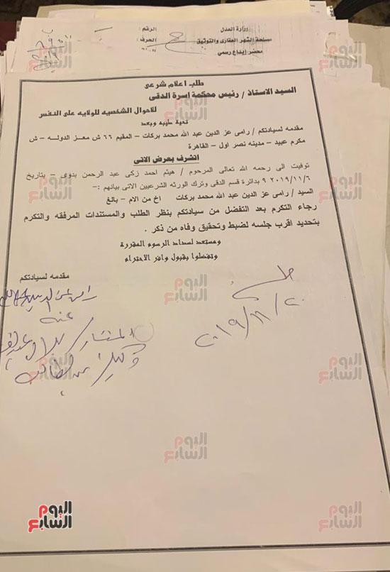 ننشر طلب وريث هيثم أحمد زكى (1)
