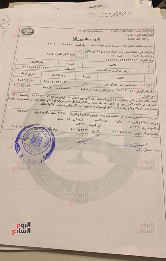 ننشر طلب وريث هيثم أحمد زكى (2)