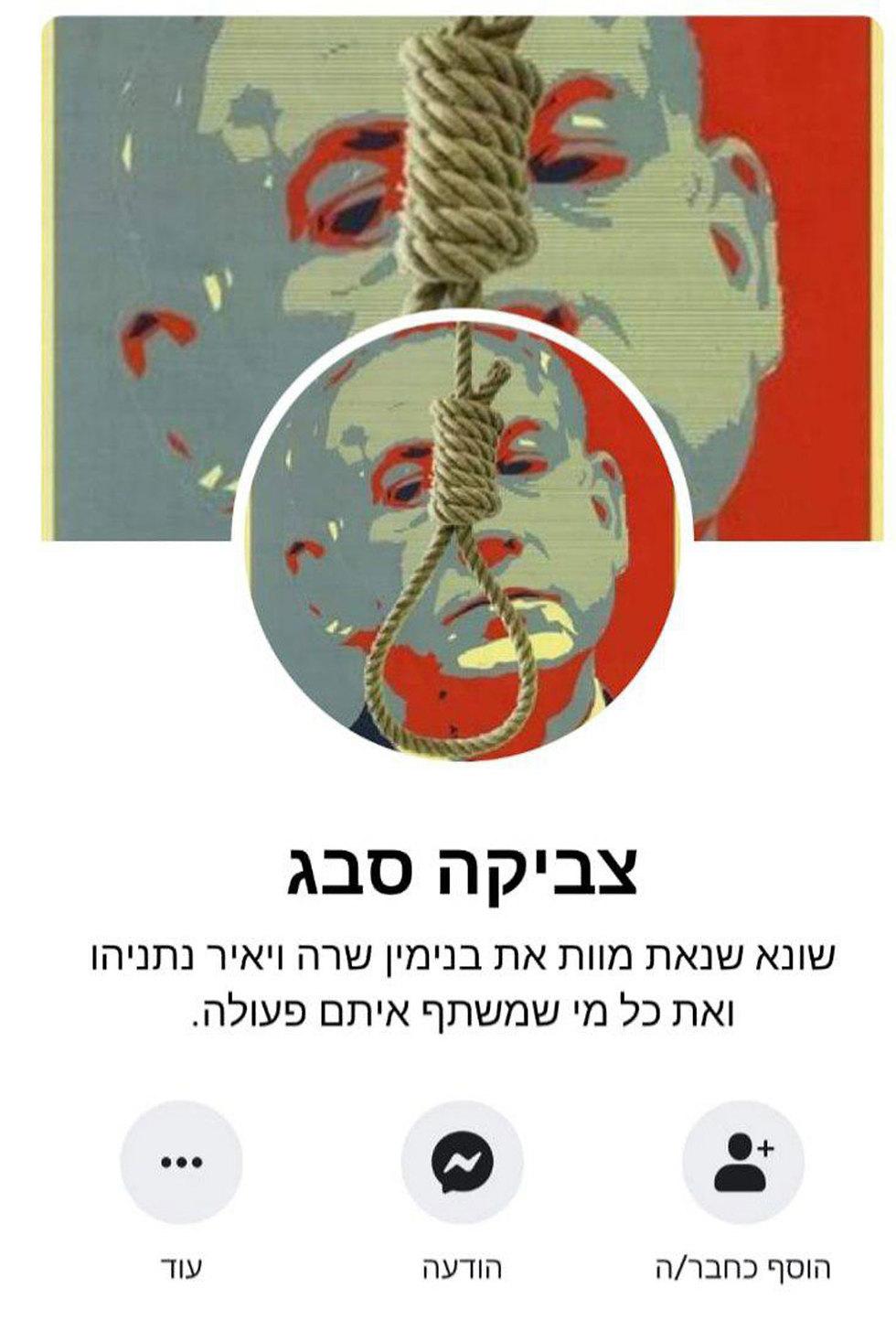 تهديد نتنياهو بالقتل