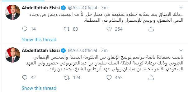 تدوينة الرئيس السيسى
