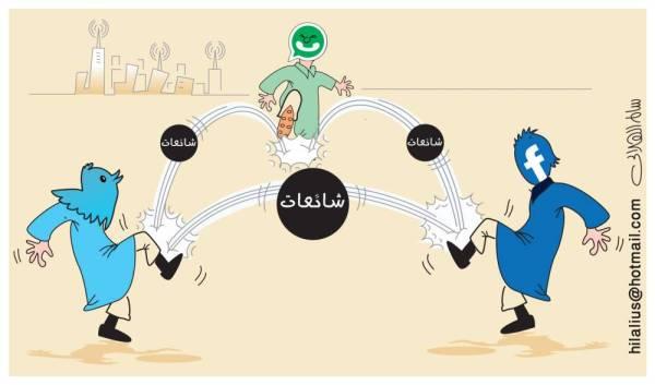 كاريكاتير الصحف السعودية.. إثارة الشائعات على السوشيال ميديا