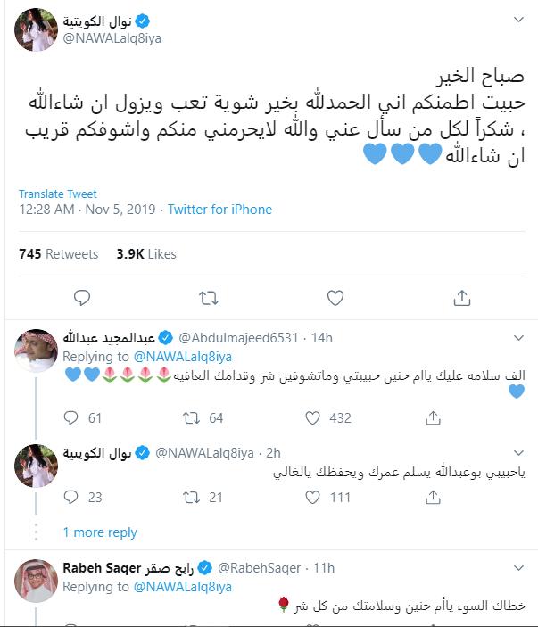 تغريدة نوال الكويتية وتعليقات المطربين