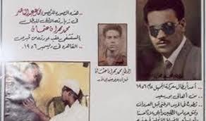 البطل الفدائى محمد مهران (8)
