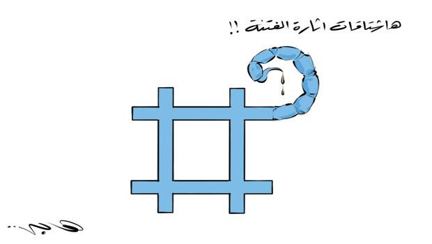 كاريكاتير الصحف السعودية.. هشتاجات إثارة الفتنة بمواقع التواصل الاجتماعى