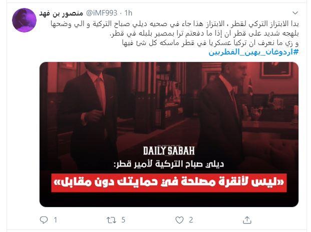تدوينة عن الابتزاز التركى لدولة قطر