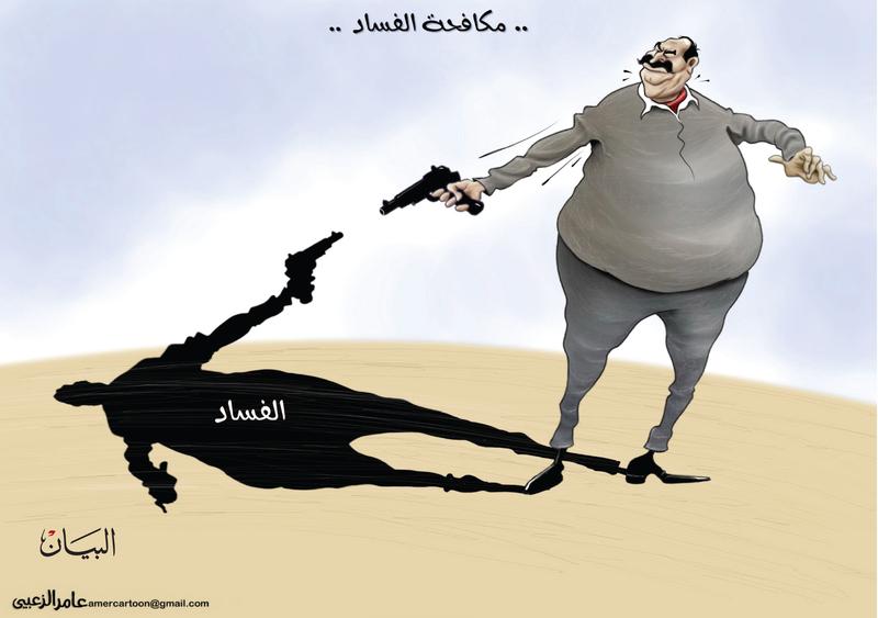 كاريكاتير الصحف الإماراتية.. مكافحى الفساد يطلقون النار على ظلهم