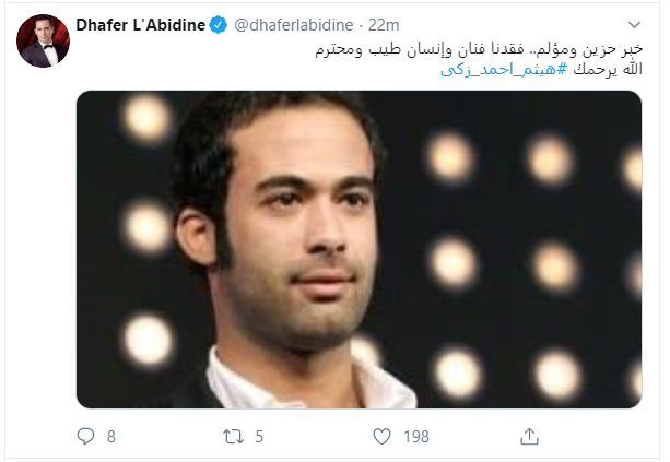 ظافر العابدين ينعى هيثم احمد زكى