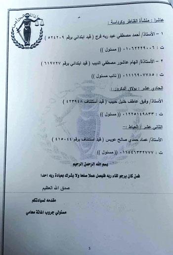 الطلب المقدم من المحامين (4)