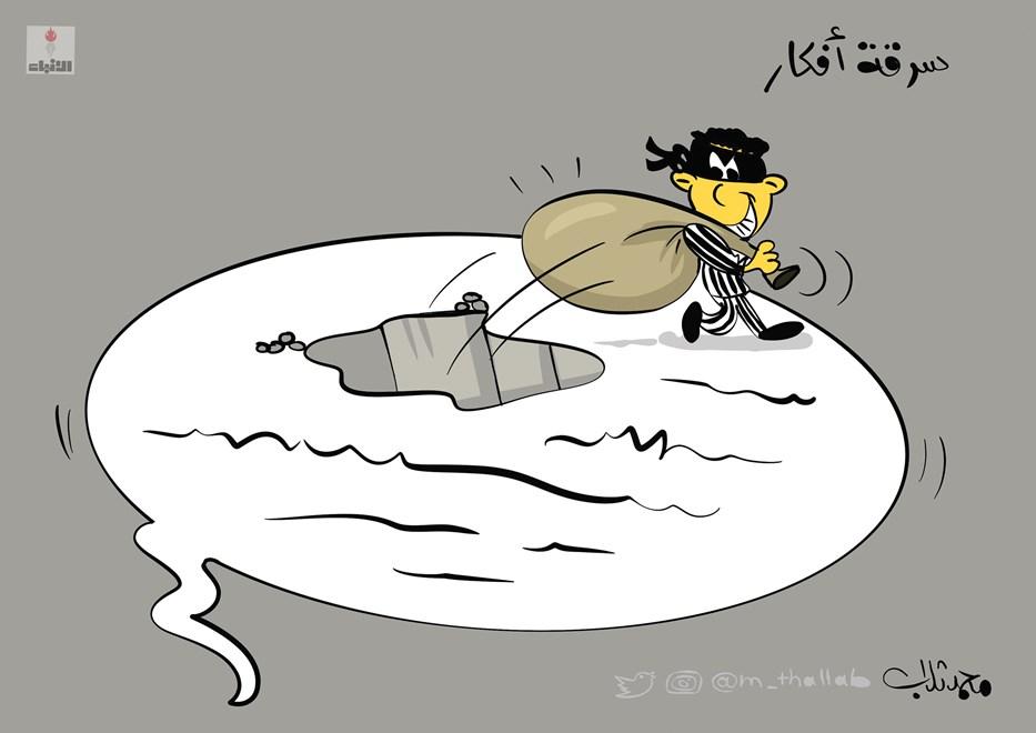 كاريكاتير الصحف الكويتية.. سرقة الأفكار تجمع أموال طائلة