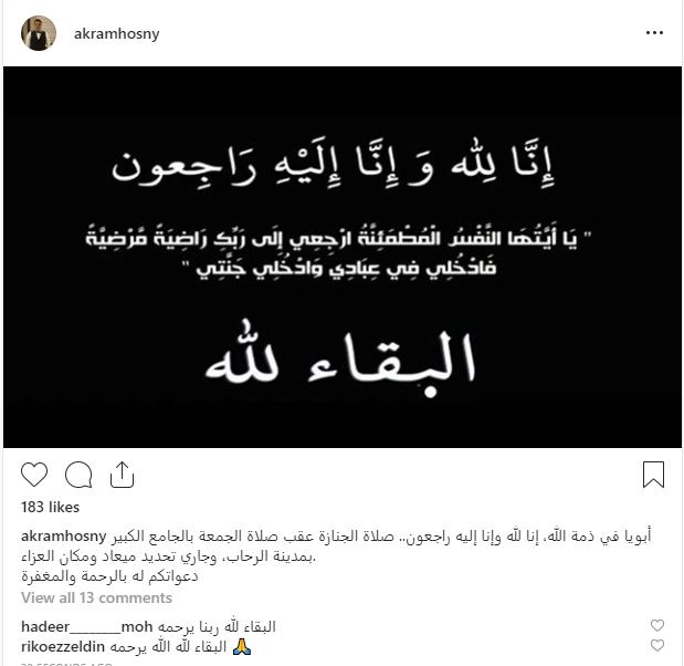 وفاة والد أكرم حسني