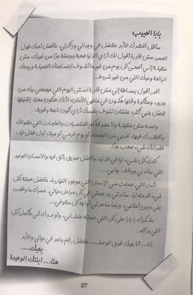 ترجمة خطاب هنا