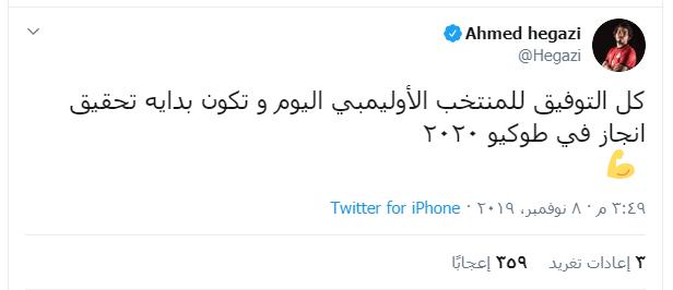 احمد حجازي
