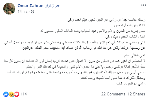 رسالة شقيق الراحل هيثم أحمد زكي
