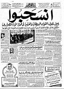 220px-Al-Ahram_Newspaper_During_Suez_Crisis_23-12-1956