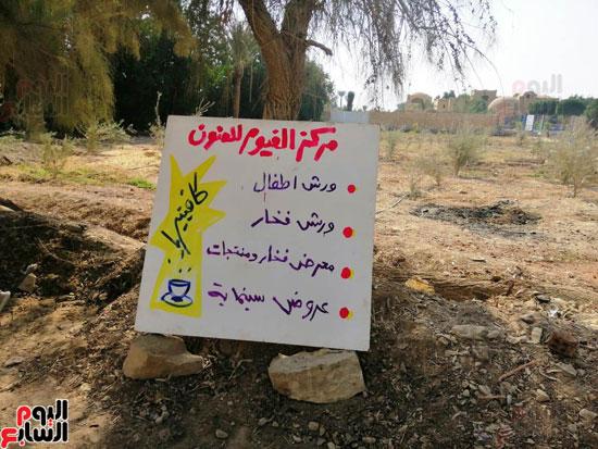 مهرجان قرية تونس للخزف والفخار فى الفيوم (7)