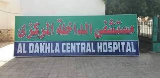 مستشفى الداخلة العام_1