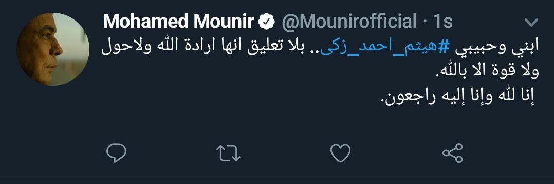 تغريدة منير