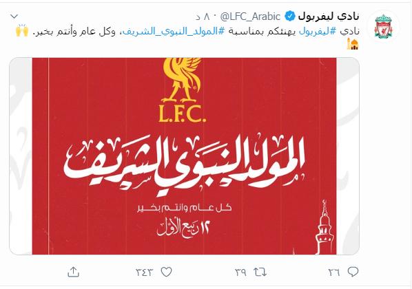 صفحة ليفربول على تويتر
