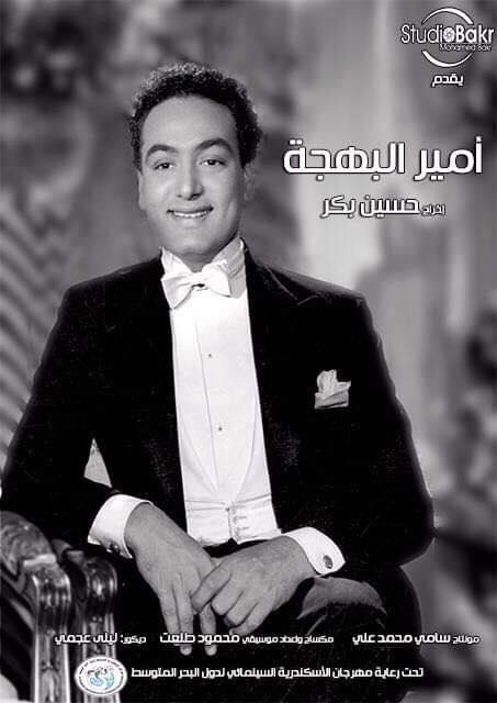فيلم امير البهجة لمحمد فوزي