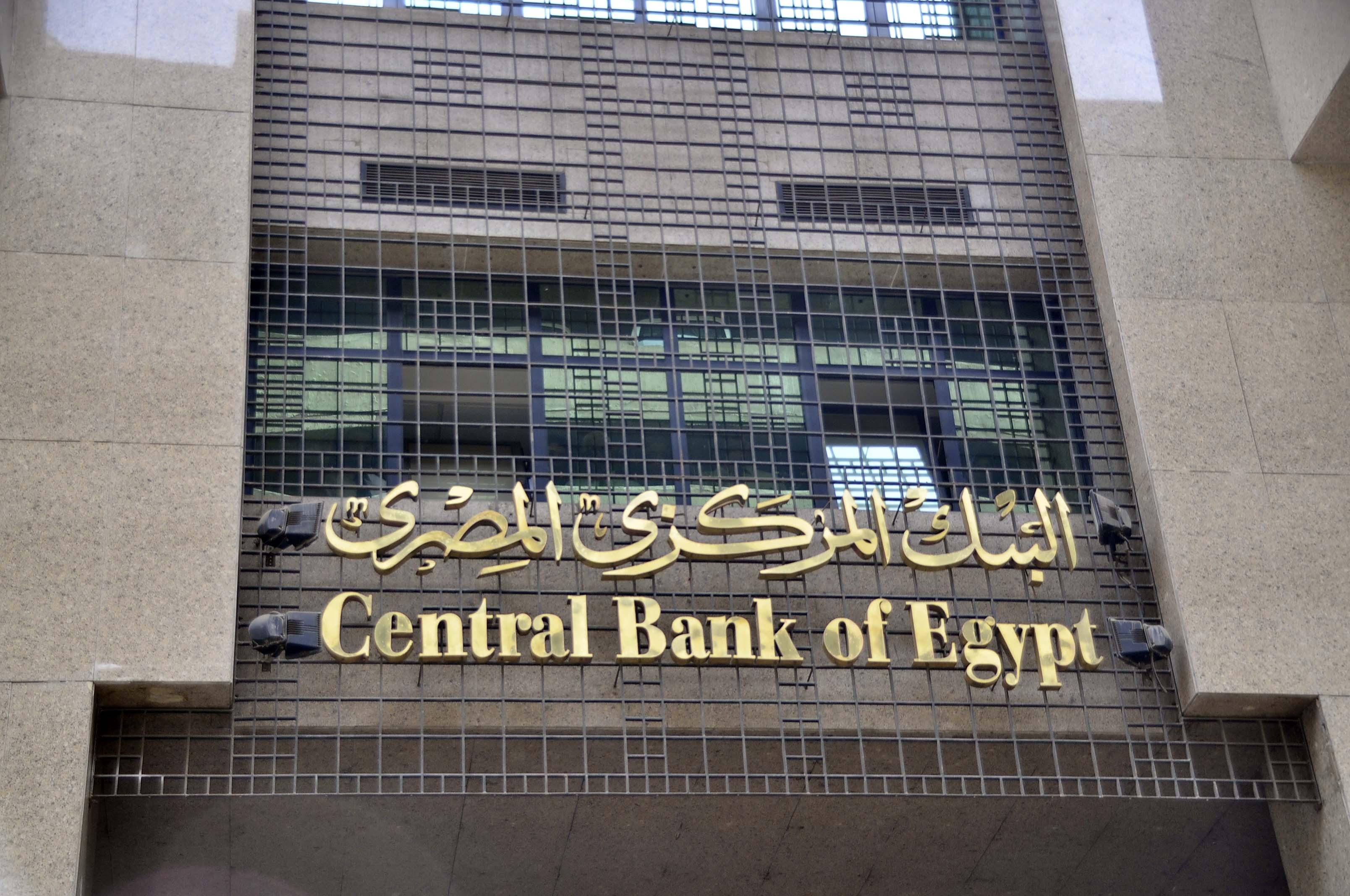 البنك المصرى