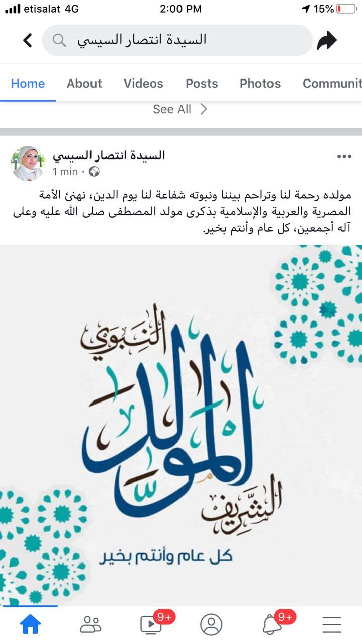 انتصار السيسي بذكرى مولد النبى رحمة لنا وتراحم بيننا ونبوته شفاعة يوم الدين