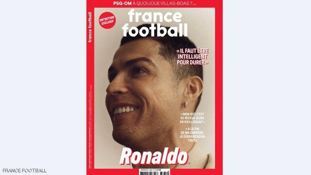رونالدو يتصدر غلاف مجلة فرانس فوتبول