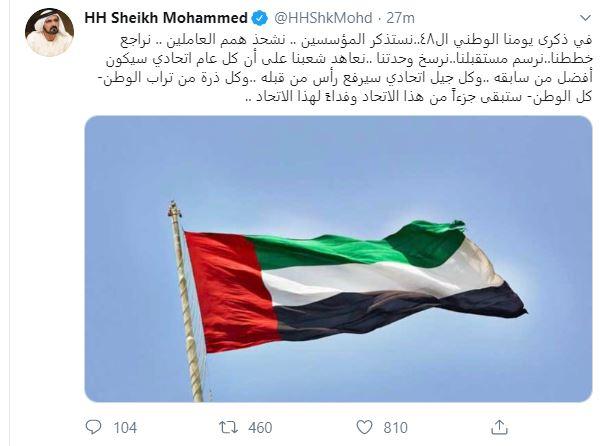 اليوم الوطنى الإماراتى