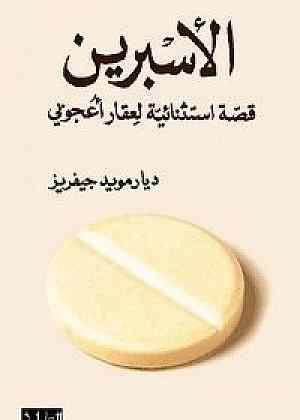 كتاب الأسبرين