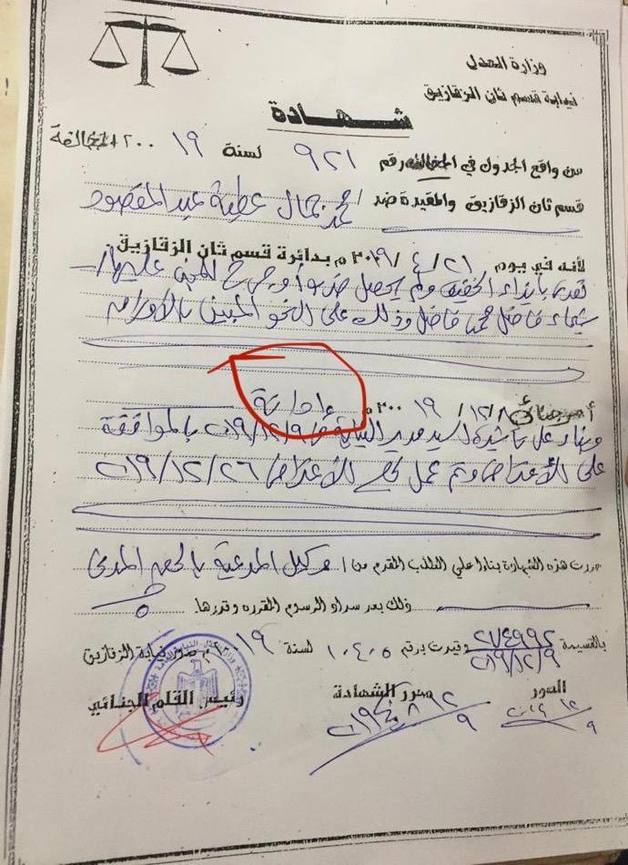 شهادة ادانة عميد حقوق