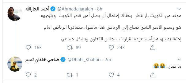 الجار الله يتحدث عن توجه أمير قطر إلى الرياض