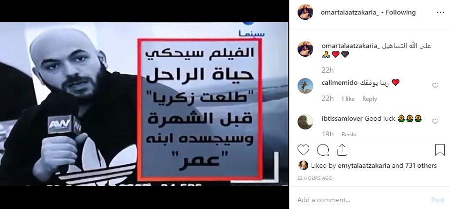 عمر طلعت زكريا