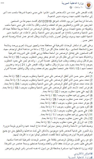 بيان الداخلية السورية