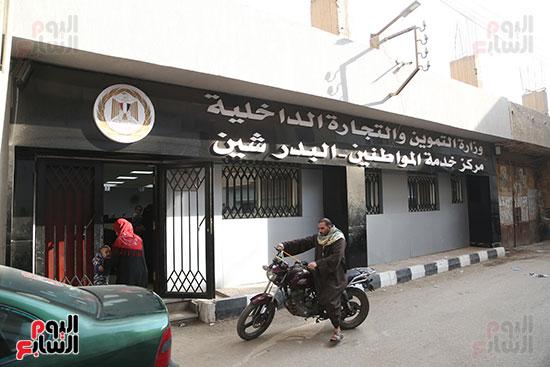 مركز خدمة البدرشين (3)