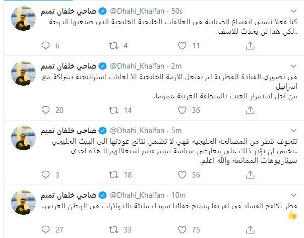 ضاحى خلفان يحلل أزمة قطر مع الخليج