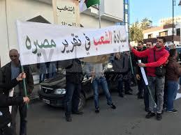 المسيرة المؤيدة للانتخابات