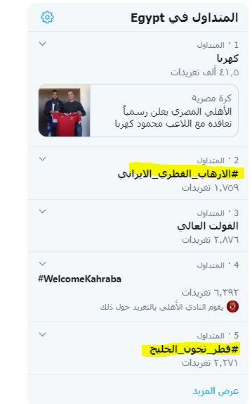 قطر تخون الخليج ترند على تويتر