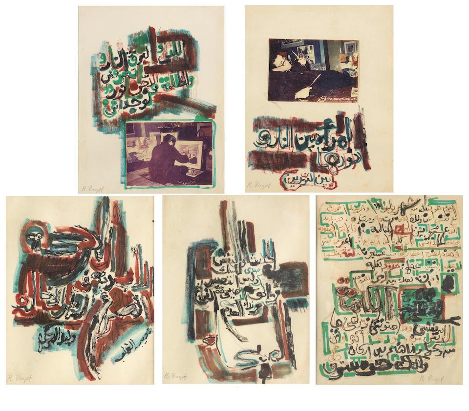 الكتابات الصوفية لماهر رائف