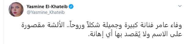 تغريدة ياسمين الخطيب الثانية