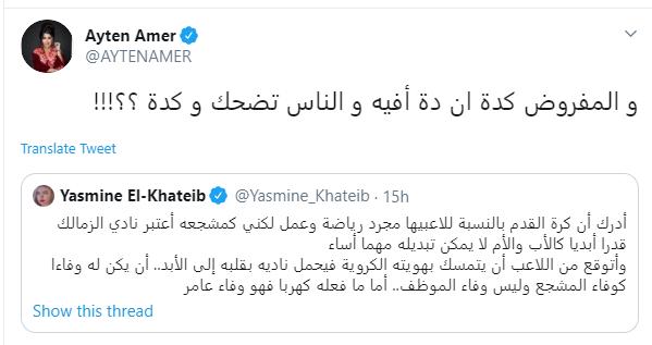 تغريدة ايتن عامر
