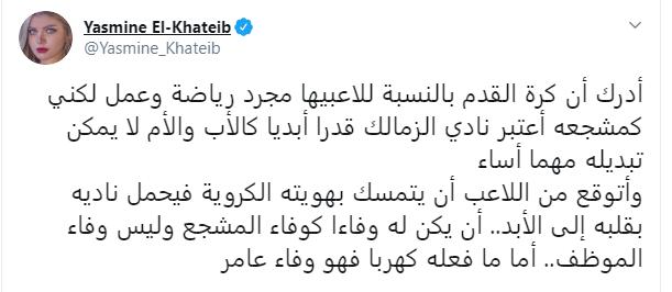 تغريدة ياسمين الخطيب