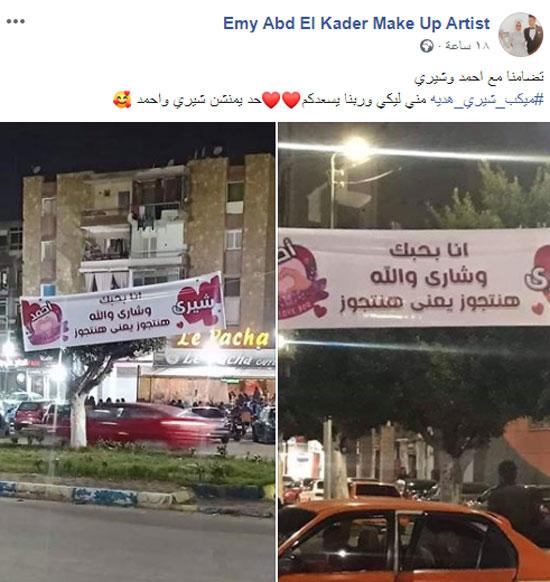 لافتات غرامية فى شوارع الإسماعيلية (8)