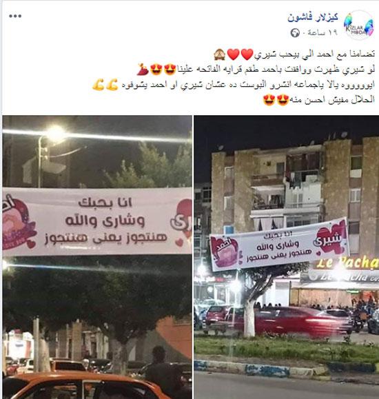 لافتات غرامية فى شوارع الإسماعيلية (9)