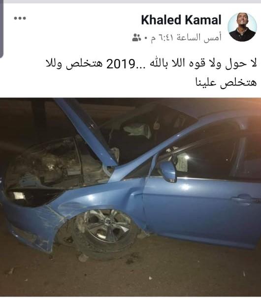 خالد كمال على فيس بوك