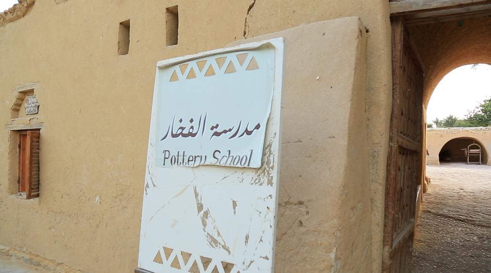 مدرسة الفخار داخل القرية