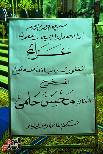 عزاء المخرج محسن حلمى